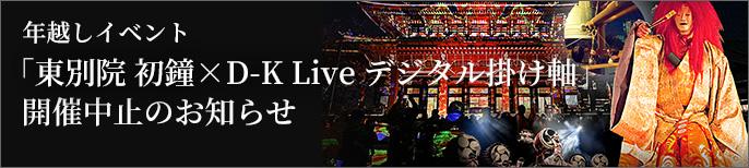 年越しイベント「東別院 初鐘×D-K Live デジタル掛け軸」開催中止のお知らせ