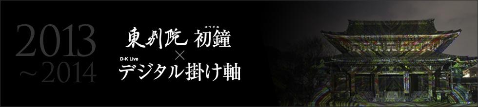 東別院 初鐘×D-K Live デジタル掛け軸 2013