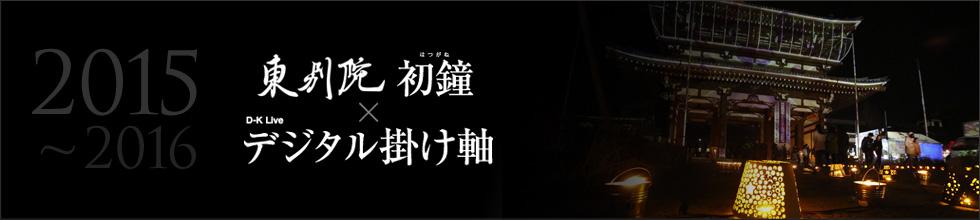 東別院 初鐘×D-K Live デジタル掛け軸 2015