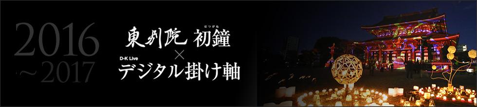 東別院 初鐘×D-K Live デジタル掛け軸 2016