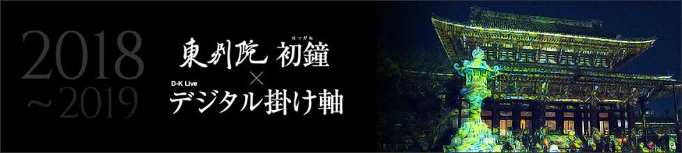 東別院 初鐘×D-K Live デジタル掛け軸 2018
