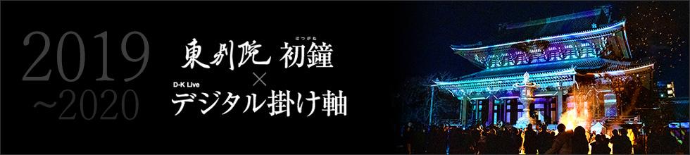 東別院 初鐘×D-K Live デジタル掛け軸 2019